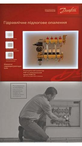 Макет выставочного стенда Danfoss